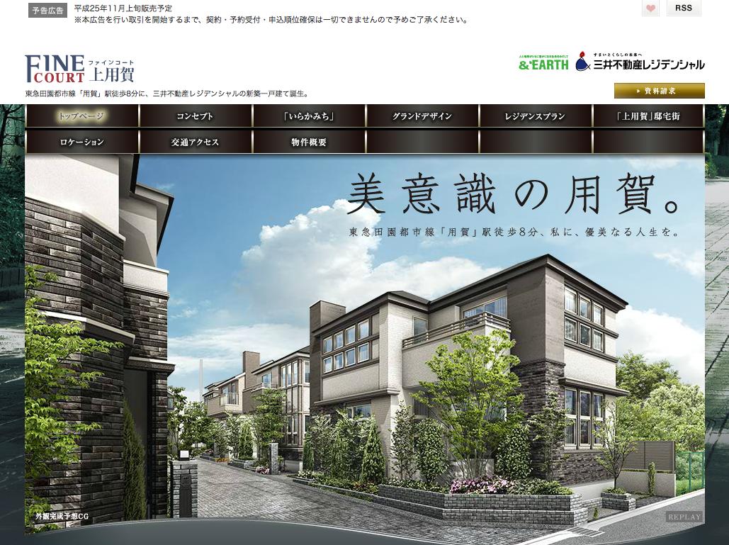 ファインコート上用賀(東京都)(三井不動産) - 不動産webデザイン ...