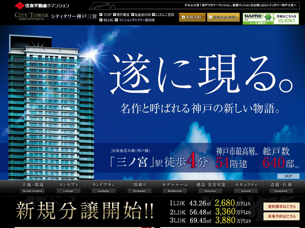 シティ タワー 神戸 三宮